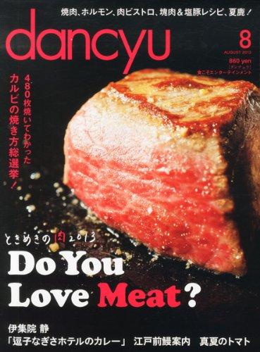 dancyu (ダンチュウ) 2013年 08月号 [雑誌]