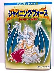 篠崎砂美シャイニングフォース 神竜の血脈