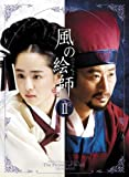 [DVD]風の絵師 DVD-BOX II