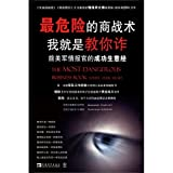 img - for The Most Dangerous Business Book Youll Ever Read (Chinese Edition) book / textbook / text book