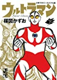 Ultraman under the (5-10 U Kodansha Manga Bunko) (2011) ISBN: 4063708047 [Japanese Import]