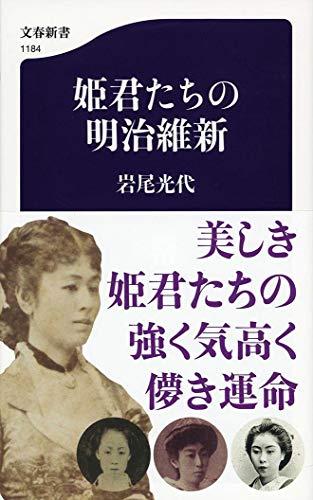 姫君たちの明治維新 (文春新書)