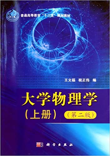 College Physics (First and Second, Second Edition, Twelfth Five-year