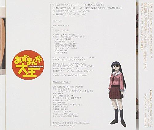 Sakaki (Azumanga Daio)