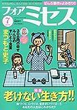 for Mrs.(フォアミセス) 2019年 07 月号 [雑誌]