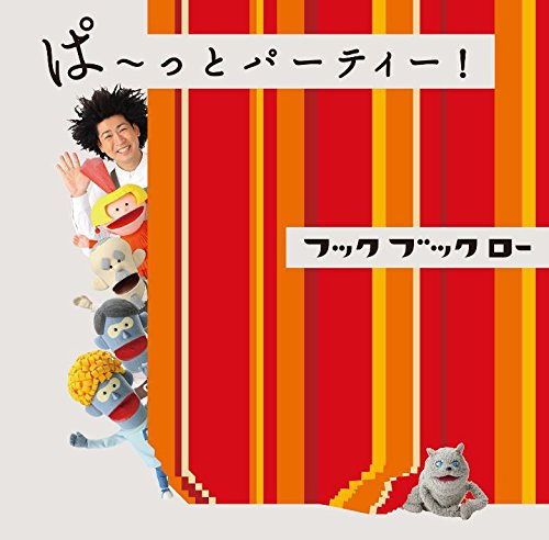 NHKフックブックロー ぱ~っとパーティー!の商品画像