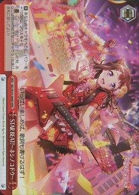 Weiss Schwarz/ STAR BEAT! ~Hoshi no Kodou~ (RRR) / Bang Dream Girls Band Party! (BD-W54-066) / A Japanese Single individual Card by single card