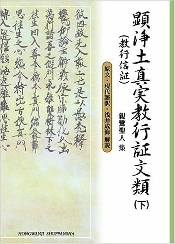 顕浄土真実教行証文類 下 (文庫...