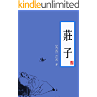 莊子: (原文+譯文)全本譯注,白話譯文 (Traditional Chinese Edition)