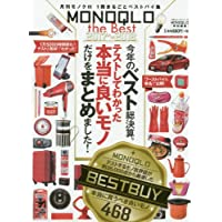 MONOQLO the Best 表紙画像