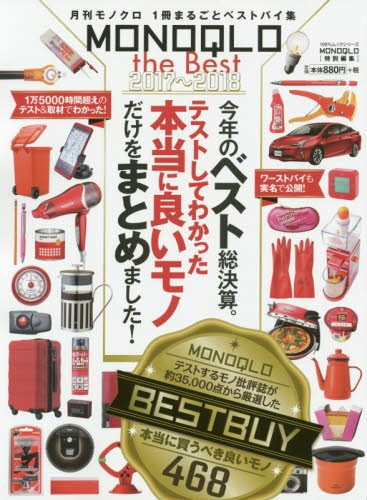 MONOQLO the Best 2017年発売号 大きい表紙画像