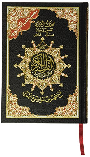 Tajweed Qur'an (Whole Qurâan, Medium Size 5.5″x8″) (Colors May Vary) (Arabic) (Arabic Edition)