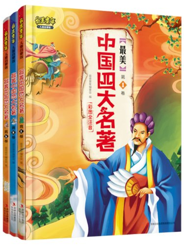 The Most Beautiful Chinese Four Great Classical Novels (Journey to the West/Dream of the Red Chamber/Romance of the Three Kingdoms/Water Margin)(Children's Edition, illustrated,with Pinyin)(3 Volumes)