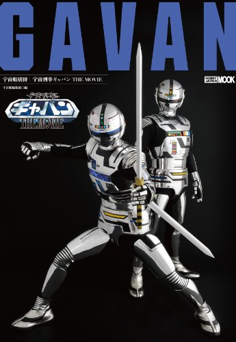 Space Sheriff GAVAN The Movie Visual Guide Book