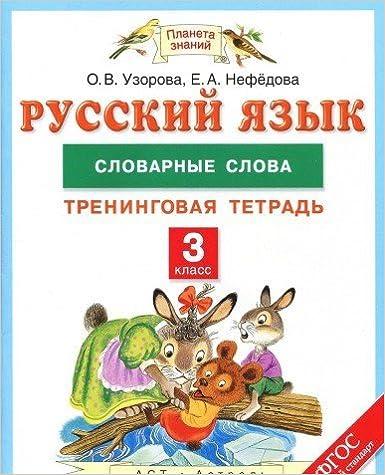 Book Russkiy yazyk. 3 klass. Slovarnye slova. Treningovaya tetrad