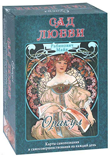 GRDN LVE New Oracle Garden of Love Tarot Cards Russian Maya Rabinovich by GRDN LVE (Image #3)