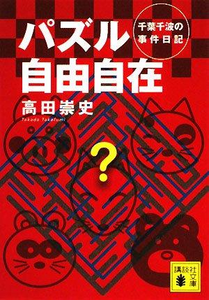 パズル自由自在 千葉千波の事件日記 (講談社文庫)