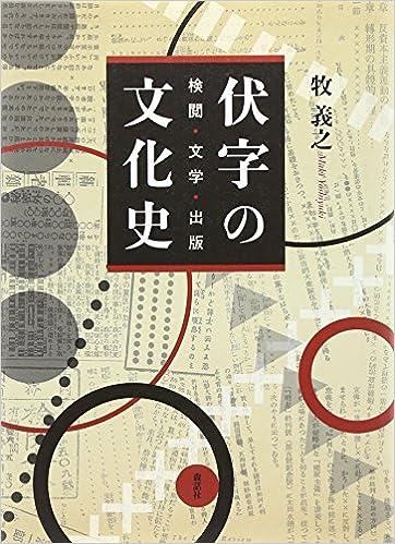 伏字の文化史―検閲・文学・出版 ...