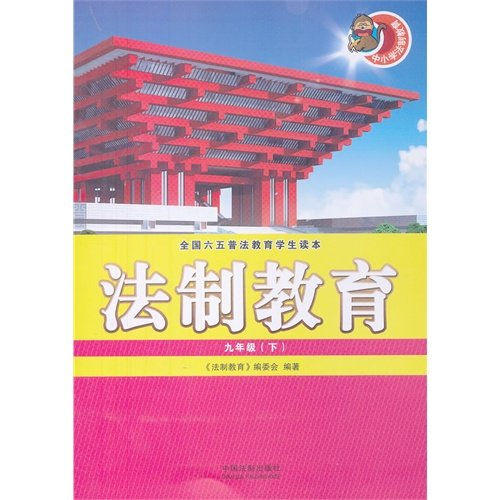 Download Grade 9 (Part 2)- Legal Education- Student Book of The National Law Dissemination (Chinese Edition) ebook