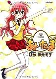 あいたま(5) (アクションコミックス)