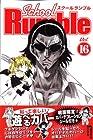 School Rumble 第16巻