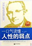 img - for How to Win Friends and Influence People (Chinese Edition) book / textbook / text book
