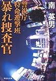 暴れ捜査官 警視庁特命遊撃班 (祥伝社文庫)