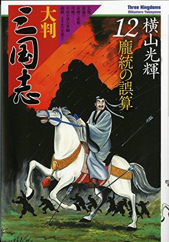 大判 三国志 12: 龐統の誤算 (希望コミックス)