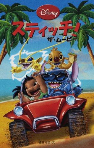 Read Online Stitch! The Movie (Disney cartoon novel version) (2008) ISBN: 4037917203 [Japanese Import] PDF