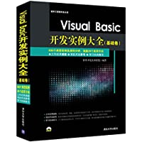 Visual Basic开发实例大全(基础卷)(附光盘)
