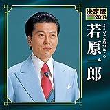 Kettei Ban Wakahara Ichiro 2018