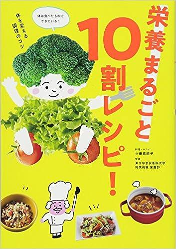 栄養まるごと10割レシピ! | 小田...