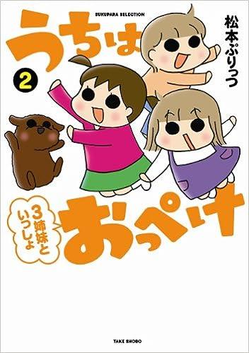 うちはおっぺけ 2 (すくパラセレクション) | 松本 ぷりっつ |本 | 通販 ...