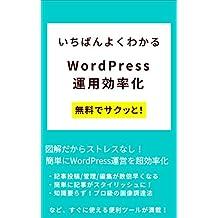 ichibanyokuwakaru wadopuresuunyoukouritsuka (Japanese Edition)
