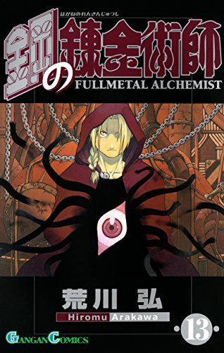 鋼の錬金術師 13巻 (デジタル版ガンガンコミックス)