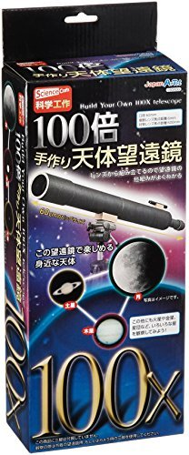 Artec Build Your Own 100X Telescope