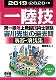 2019-2020年版 第一級陸上無線技術士試験 無線工学の基礎―吉川先生の過去問解答・解説集