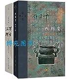 西周史(精装):增补二版+万古江河:中国历史文化的转折与开展(2017新版)(套装共2册)
