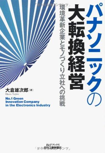 Download Panasonikku no daitenkan keiei : Kankyō kakushin kigyō to monozukuri rissha eno chōsen pdf epub