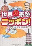 世界の奇跡ニッポン!