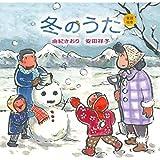 童謡唱歌「冬のうた」