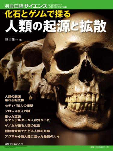 化石とゲノムで探る 人類の起源と拡散 (別冊日経サイエンス194)