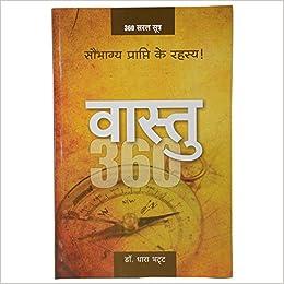 Buy Vastu 360 Book Online at Low Prices in India   Vastu 360