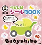 Mameshiba Seal Book (Babyshiba)