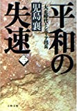 平和の失速〈3〉―大正時代とシベリア出兵 (文春文庫)