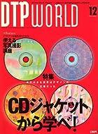 DTP WORLD (ディーティーピー ワールド) 2006年 12月号 [雑誌]