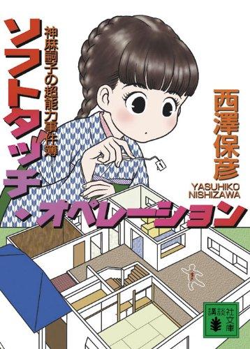 Soft touch operation (Kodansha Bunko) (2010) ISBN: 4062765624 [Japanese Import]