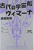 Spacecraft vimana of ancient (mystery series of ultra-ancient history) (1998) ISBN: 4886398588 [Japanese Import]