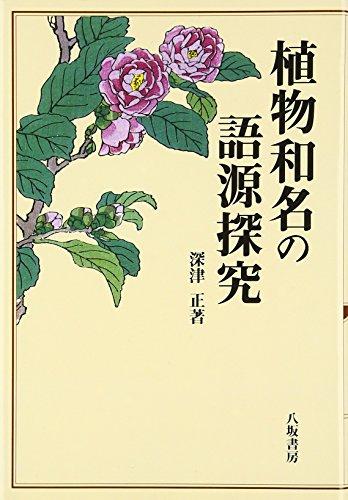 植物和名の語源探究