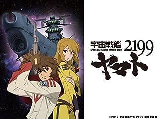 宇宙戦艦ヤマト2199 TV版